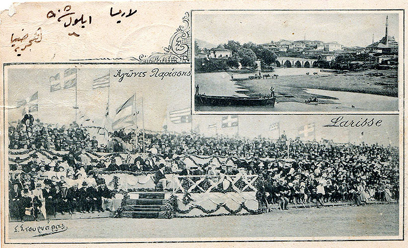 Αγώνες Λαρίσσης. Στην εξέδρα των επισήμων ο διάδοχος Κωνσταντίνος και η Σοφία. Επιστολικό δελτιάριο του Στεφ. Στουρνάρα ταχυδρομημένο τον Σεπτέμβριο του 1905. Στην ένθετη φωτογραφία άποψη της Λάρισας του 1984 του Δημ. Μιχαηλίδη, φωτογράφου από την Αδριανούπολη.