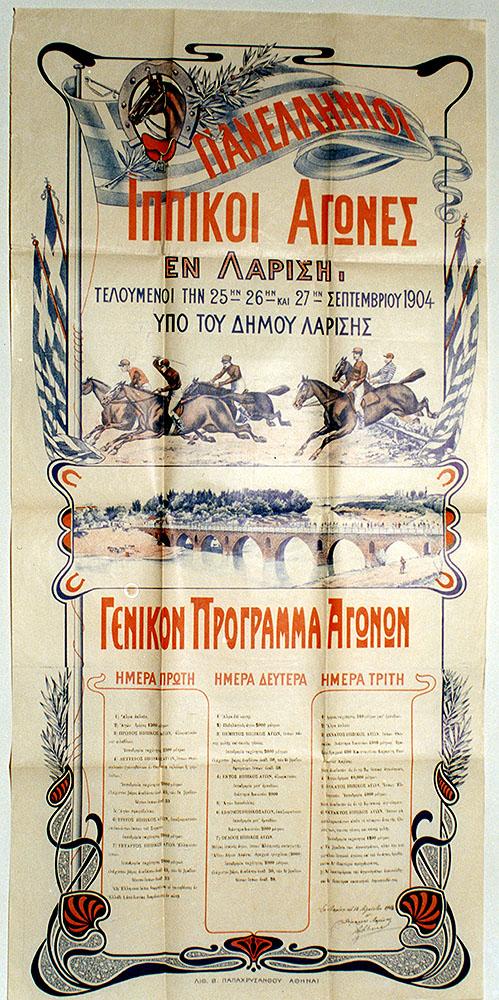 Αφίσα Πανελλήνιων Ιππικών Αγώνων εν Λαρίσση κατά το 1904. Από το αρχείο του Λαογραφικού Ιστορικού Μουσείου