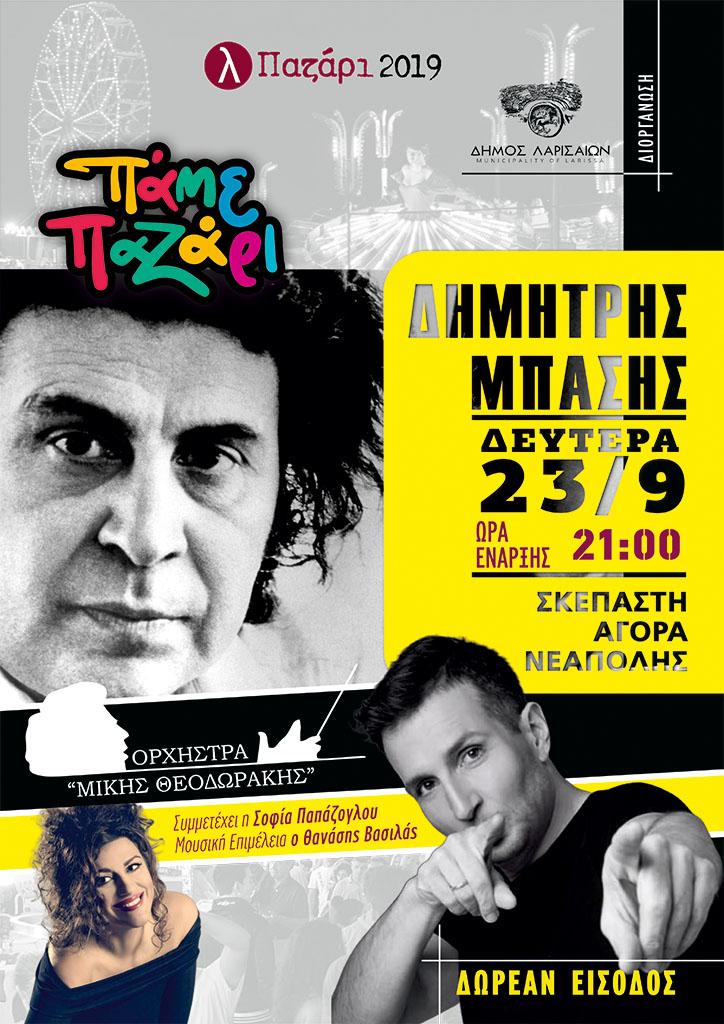 ΠΑΖΑΡΙ 2019 ΜΠΑΣΗΣ 23-9-2019 ΑΦΙΣΑ.cdr